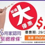 superslim mannings promotion