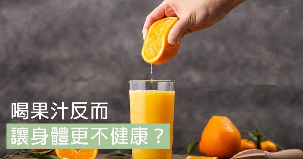 Fruit juice might be the reason why you overweight?
