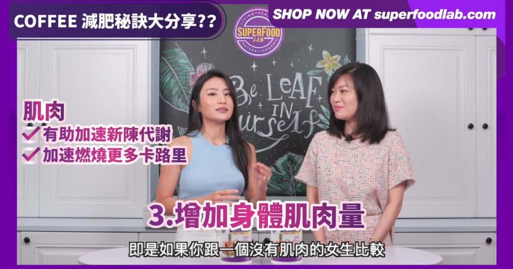 Coffee Lam's Three Principles of Keeping Fit